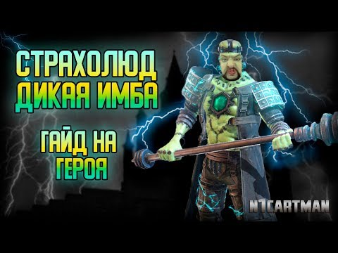 Raid Shadow Legends Страхолюд | Гайд на героя | ТОП имба