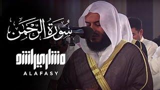 Download lagu سورة الرحمن 1427هـ مشاري راشد العفاسي من طريق الطيبة