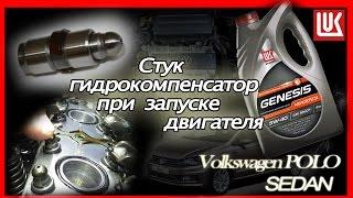 видео Звук, похожий на стук клапанов. VW Polo седан