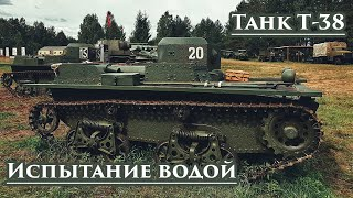 Танк T-38 - на земле и на воде
