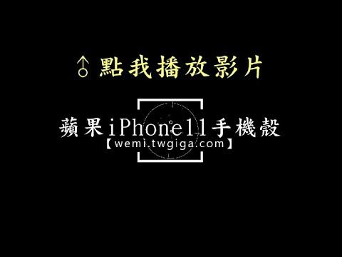 高質感【蘋果iPhone11手機殼】氣囊式軍規防摔/磨砂透明矽膠/抗指紋/舒適握感/不發黃 送钢化膜 iPhone 11/Pro/Pro Max