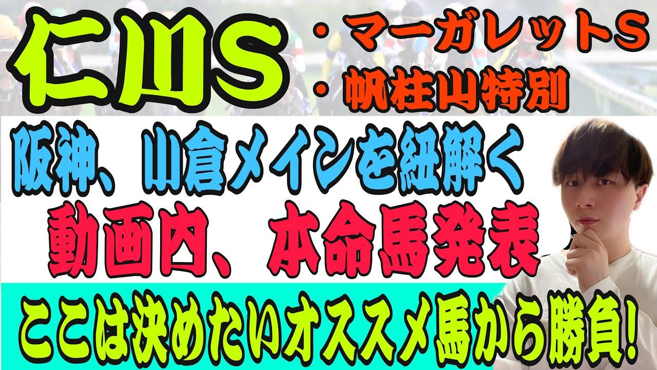 【仁川ステークス&マーガレットステークス&帆柱山特別】土曜日メインを紐解く!【2/27予想】