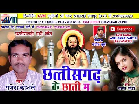 Cg Panthi geet-Chhattisgarh ke chhati m-Rajesh koshle-sarla gandharw-Chhattisgarhi song-video 2017