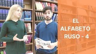 Урок 2. Алфавит-4 / Lección 1. El Alfabeto Ruso-4