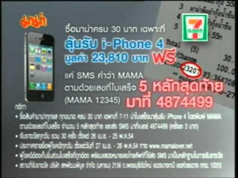 มาม่าลุ้นโชค iPhone4
