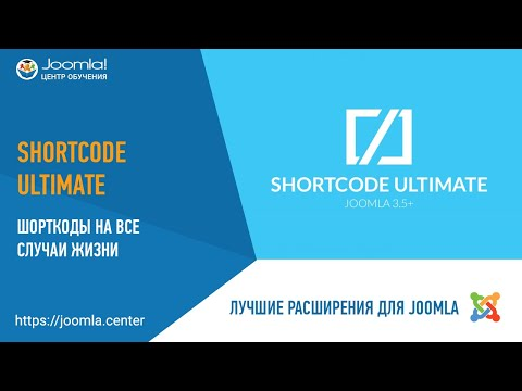 [Обзоры] Shortcode Ultimate для Joomla