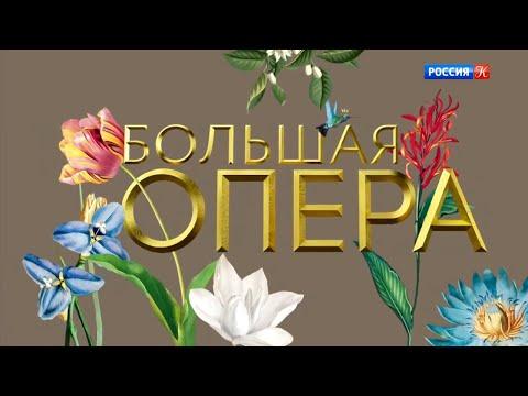 Большая опера - 2019. 6 сезон. 3 выпуск