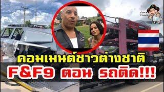 คอมเมนต์ชาวต่างชาติหลังทราบข่าวว่า Fast and Furious 9 จะมาถ่ายทำในประเทศไทย