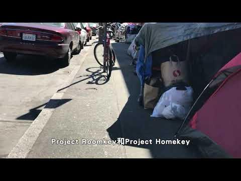 【天下新聞】加州: 州長建議撥款120億元 應對無家可歸危機