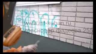 очистка граффити(Краснодар фадеева 255 ооо спецпромсервис http://www.ist-kuban.ru., 2013-11-22T18:26:44.000Z)