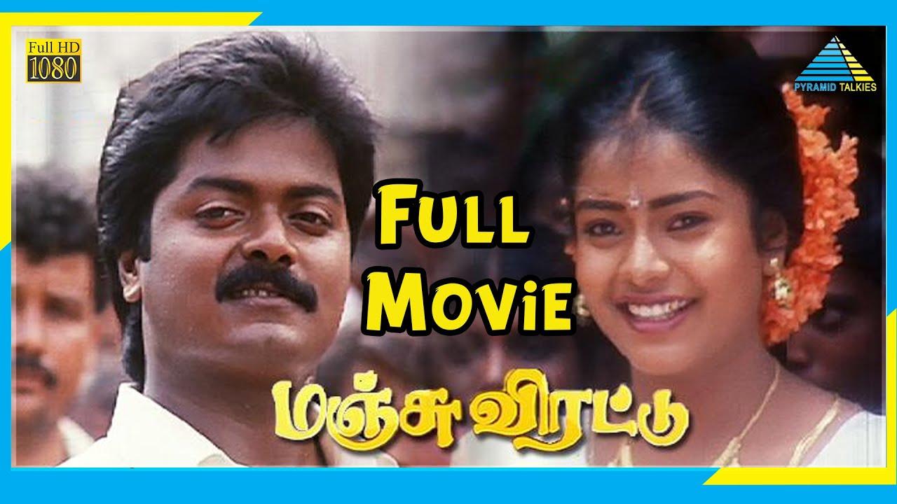 Download Manju virattu (1994) | Full Movie | Murali | Mohana | (Full HD)