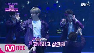 Wanna One Go 최종화 최초공개 Twilight 워너원 프리미어 팬콘 171229 EP 13