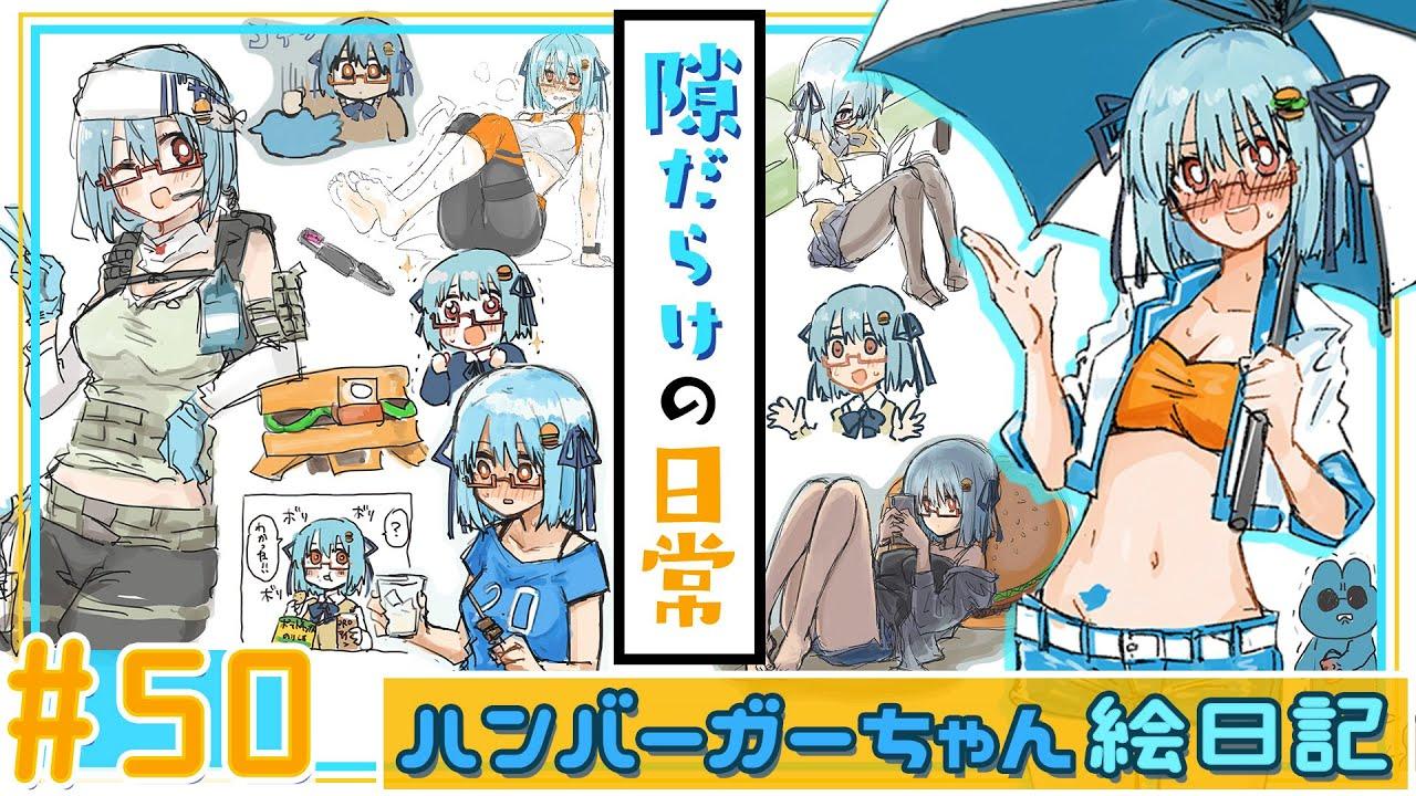 【漫画】ハンバーガーちゃん絵日記 #50<マンガ動画>