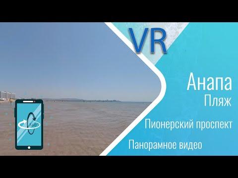 Анапа Пустынный пляж 2019 Пионерский проспект (360 градусов)