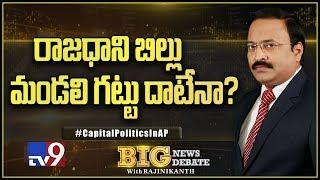Big News Big Debate: రాజధాని తరలింపును ఆపే శక్తి శాసనమండలికి ఉందా?