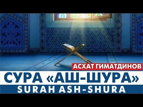 """42-я Сура: """"аш-Шура""""/Surah Ash-Shura"""