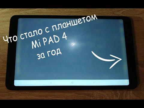 Планшет Mi Pad 4 после года жесткой эксплуатации.