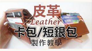 Tutorial/Handmade ✦皮革✦短銀包/摺疊式卡包➠基本功請移玉步到以下連結。。。 thumbnail