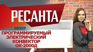 Обзор электрического конвектора РЕСАНТА ОК-2000Д