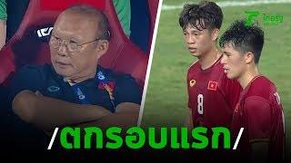 เวียดนาม ตกรอบแรก ยู-23 เอเชีย | 17-01-63 | เรื่องรอบขอบสนาม