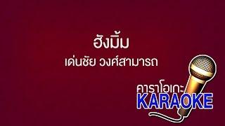 ฮังมิ้ม - เด่นชัย วงศ์สามารถ [KARAOKE Version] เสียงมาสเตอร์