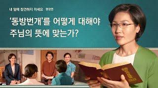 기독교 영화 <내 일에 참견하지 마세요!>명장면(1)'동방번개'를 어떻게 대해야 주님의 뜻에 맞는가?
