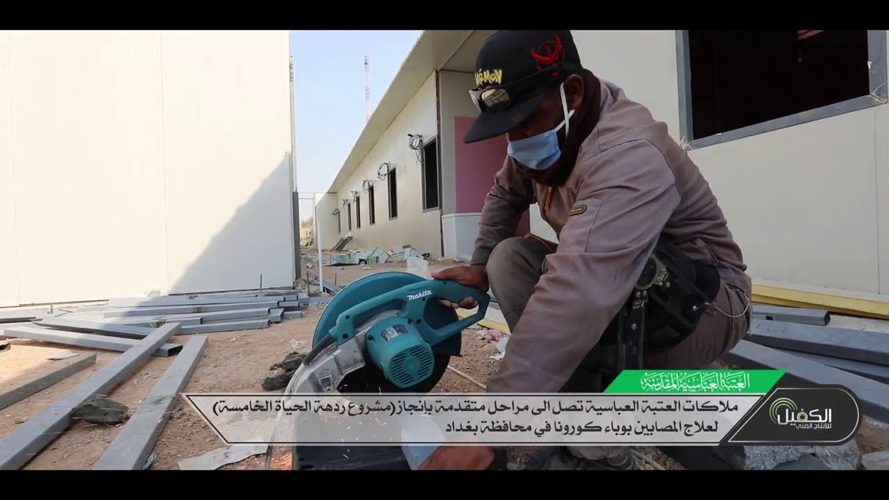 ملاكات العتبة العباسية المقدسة مستمرة في انجاز ردهة الحياة الخامسة في بغداد