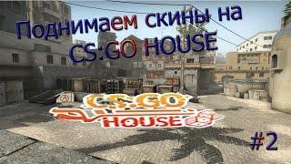 Играю на сайте CS:GO HOUSE #2