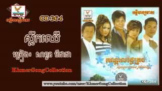 Slek Chher   Sapoun Midada RHM CD vol 364
