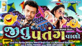 Jitu Patang Vado | જીતુ પતંગ વાડૉ | New Comedy Video | Jitu Pandya Comedy Funda 😅