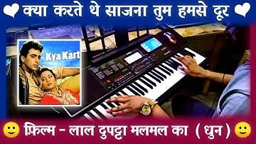 Kya Karte The Saajna Tum Hamse Door Rehke Instrumental Song   Lal Dupatta Malmal Ka   Karaoke   PK