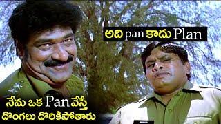 అది Pan కాదు Plan 😂 |  Raghu Babu & Roller Raghu Ultimate Comedy Scenes | 2018 Comedy
