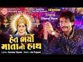 Het Bharyo Matano Hath ||Dhaval Barot ||New Navratri Garba 2018||Full HD Video
