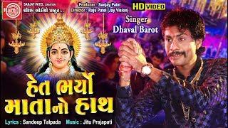 Het Bharyo Matano Hath ||Dhaval Barot ||New Navratri Garba 2018||Full HD