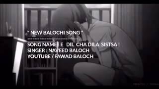 E Dil Cha Dila Sistha | Naveed Baloch | New Balochi Song