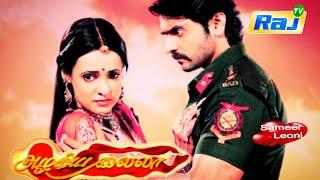 Azhagiya Laila Serial Tamil Title Song love lyrics Video song by S.P.B | Yaaro Yaaro Nenjil Yaaro