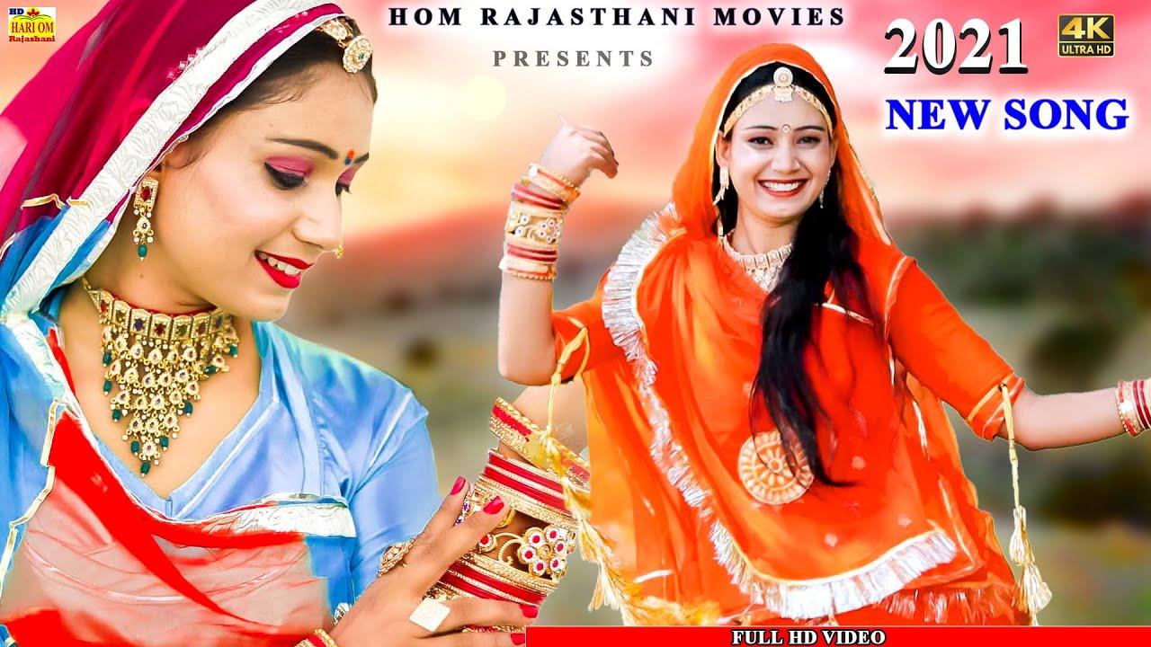 NEW VIDEO 2021 LATEST RAJASTHANI SONG - Inder Raja | ये सॉन्ग पुरे राजस्थान में धूम मचा रहा है #Teja