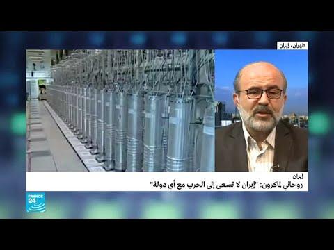 روحاني يؤكد لماكرون في اتصال هاتفي أن بلاده لا تسعى للحرب  - نشر قبل 15 دقيقة