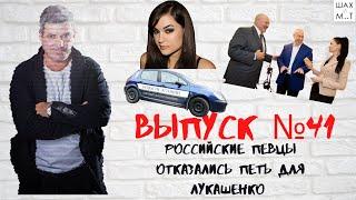 Выпуск №41 Российские певцы отказались петь для Лукашенко