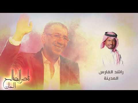( راشد الفارس - المدينة ) الحان - ناصر الصالح