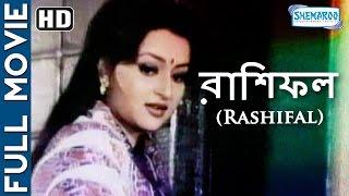 Rashifal (hd) - superhit bengali movie | utpal dutt | alpana goswami | anup kumar | chhaya devi