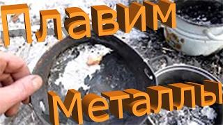 переплавка цветных металлов.(переплавляем алюминий в домашних условиях., 2017-01-22T04:31:04.000Z)
