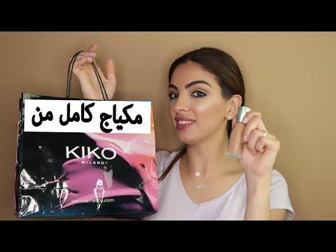 Kiko Milano Makeup Wear Test | اختبار يوم كامل لمكياج كيكو ميلانو