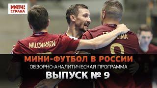 Мини-футбол в России. Выпуск №9