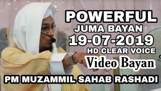 POWERFUL JUMA VIDEO BAYAN 19-07-2019 | #PM MUZAMMIL SAHAB RASHADI