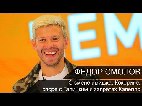 Видео: Федор Смолов  О смене имиджа, Кокорине, споре с Галицким и запретах Капелло