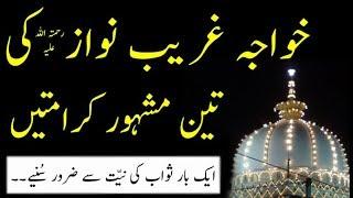 Khawaja Garib Nawaz r.a Ki 3 Karamat | Famous | Karamat | Miracle | Documentary | Dilchasp Videos
