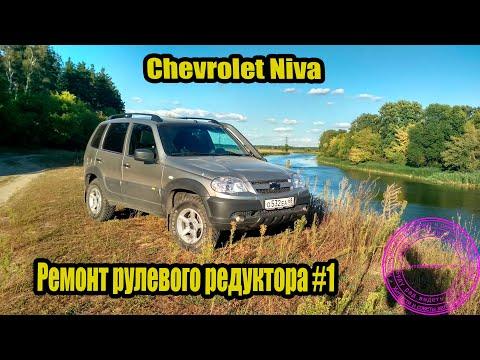 Ремонт рулевого редуктора Нива Шевроле #1