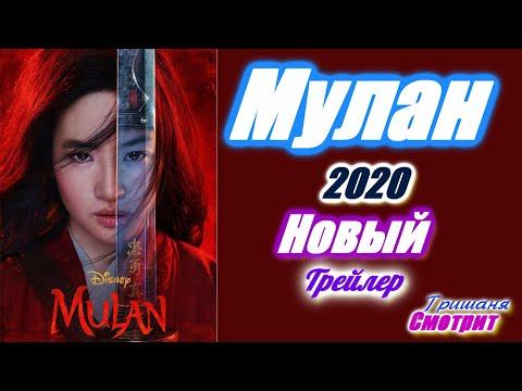 Мулан / Mulan – Новый русский трейлер. Приключение 2020