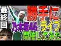 勝手に乃木坂46のライブ開催してみた。夏編最終回 の動画、YouTube動画。